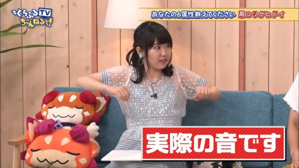 Touyama Nao's shoulders